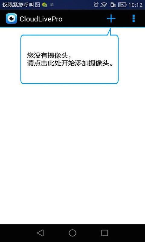 CloudLivePro截图1