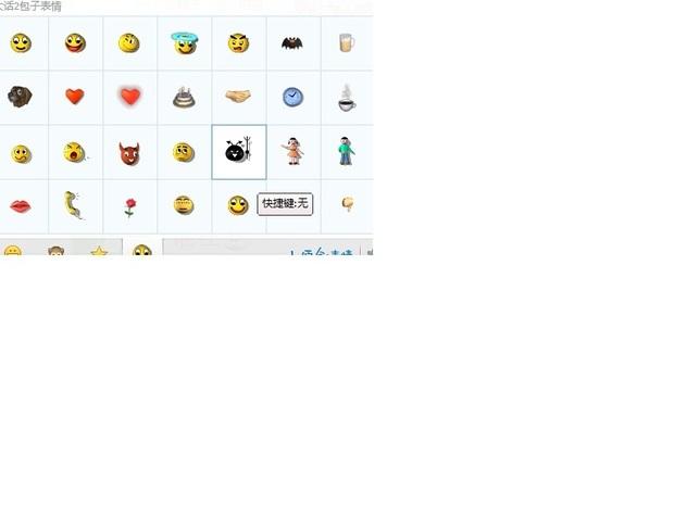 qq2013没法用大话2表情快捷键图片