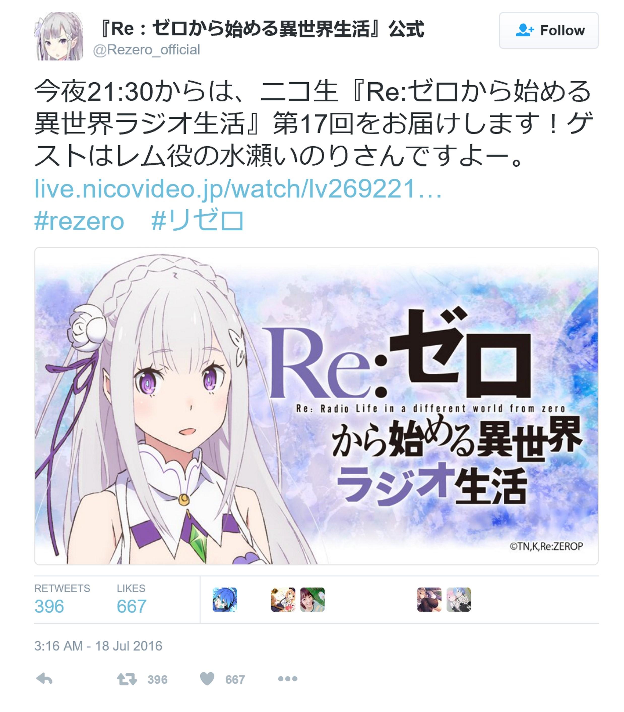 《Re:0》第17话电台节目