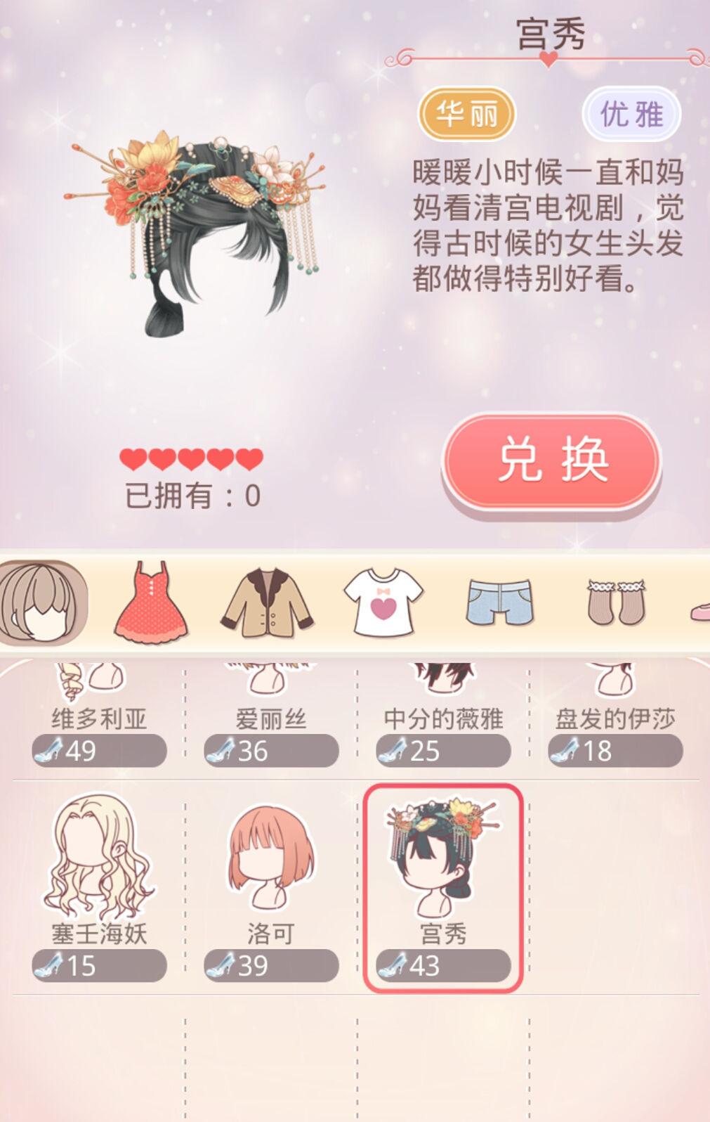 《奇迹暖暖》清宫丽影获取3.jpg