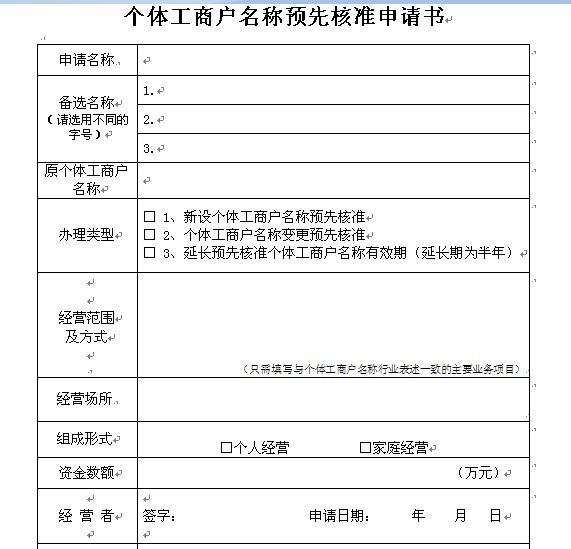 个体工商户注名称预先核准申请书怎么填写