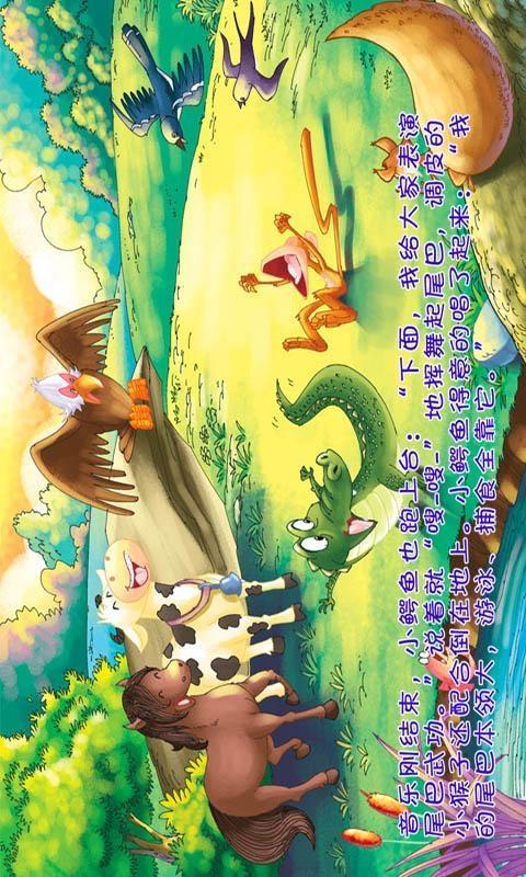 JoyOrange, 好故事胜过好老师! 动物们的尾巴各种各样,尾巴的本领更是各不相同。这天,小动物们在森林里开了一场尾巴本领秀,快让我们一起去看看吧!
