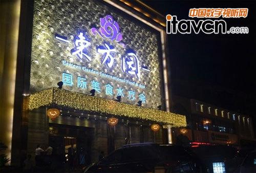 深圳东方园国际美食水疗会所,全称是什么