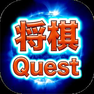 棋牌桌游 将棋quest图片