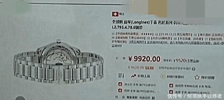 """男子花9020元买到""""假""""浪琴, 京东退款后却又索赔9万块,男子: 假一赔十!"""