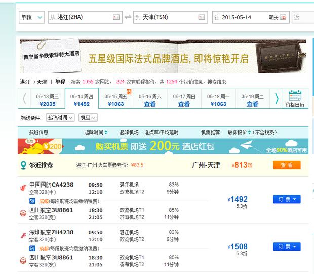 明天有湛江到天津的机票图片