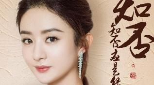 赵丽颖新剧除了和冯绍峰搭戏,女配竟是颜值出众的苏妲己