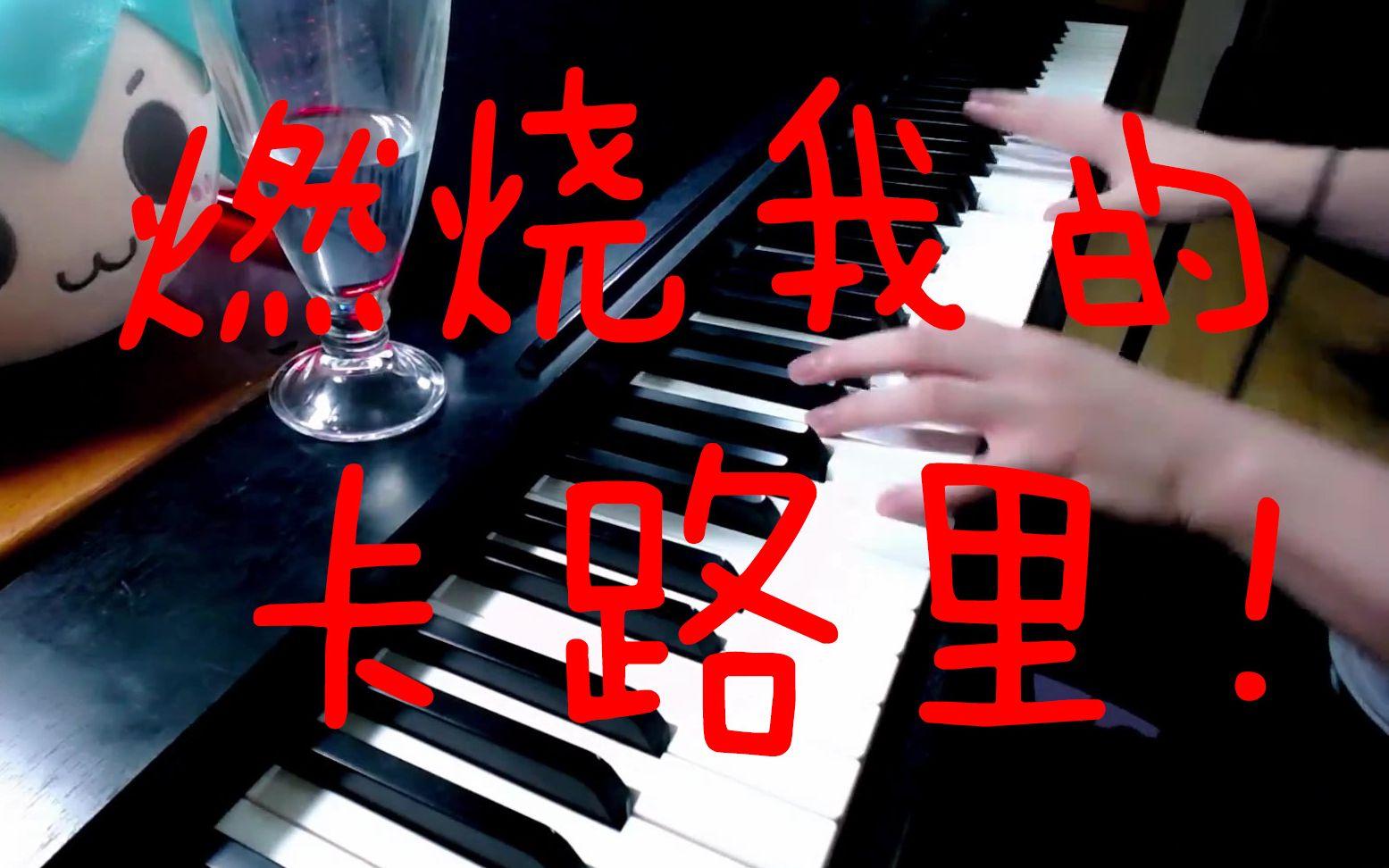 【鬼葱p】原来钢琴版的《卡路里》这么好听? 这是一种怎样的燃烧方式??