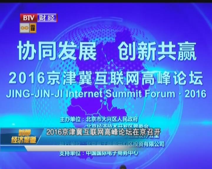 2016京津冀互联网高峰论坛在京召开