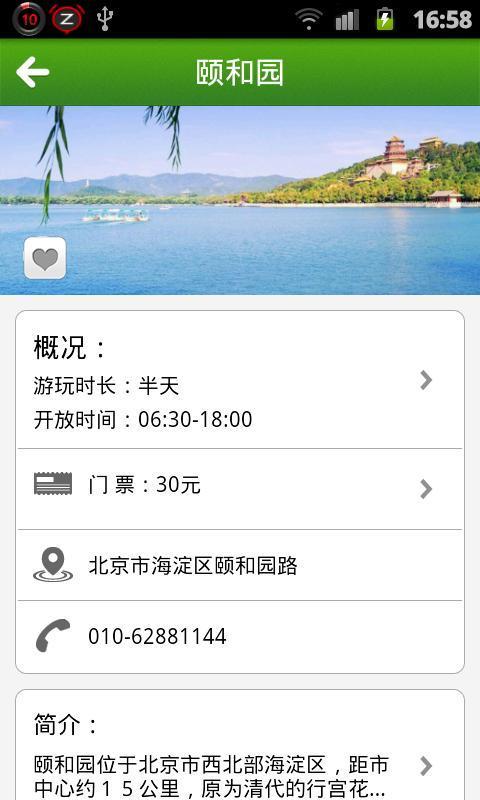 北京旅游指南截图4