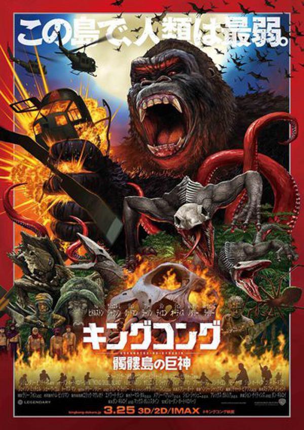 《金刚:骷髅岛》最新日本版手绘风格海报
