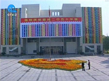 浙江省衢州第二中学创办于1953年,是新中国成立后第一个五年计划重点