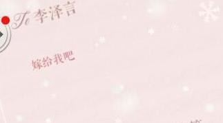 恋与制作人李泽言的生日邀请怎么写 李泽言生日邀请写法大全