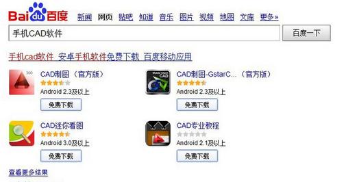 标准标注CAD图cad打开手机图片