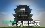 我的世界古建筑教学东亚风第八期——多层建筑.jpg
