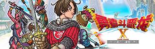 勇者斗恶龙10图3.jpg