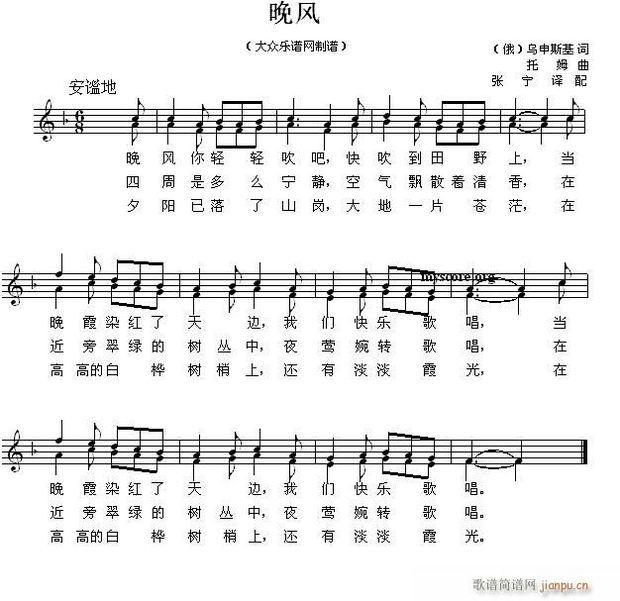 五年级音乐晚风五年级音乐晚风简谱五年级上册晚风教案 8090答疑网