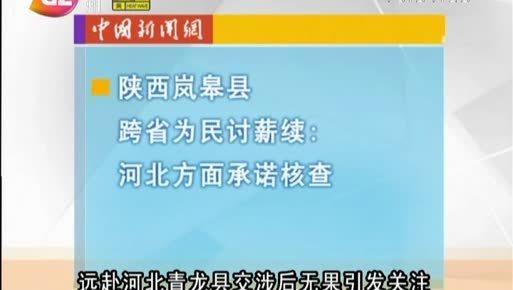 中国<b>新闻网</b>:<b>陕西</b>岚皋县跨省为民讨薪续——河北方面承诺核查