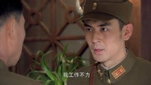伏击:卓如丢失绝密文件,当领导得知是李凤城所为,竟然开怀大笑