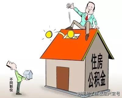 装修可以提取住房公积金? 公积金提取七大误区,你可要注意!