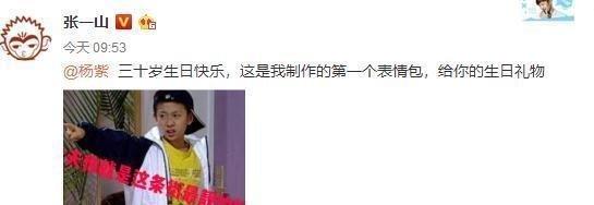 张一山为自制网友为杨紫庆生,图片真羡慕他表情你搂表情包着图片