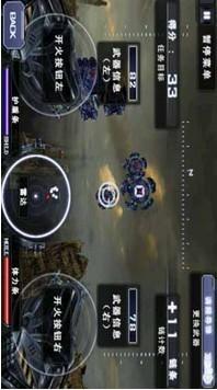 火爆机枪手截图4