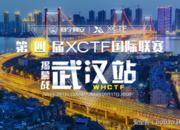 【9月16-17日】WHCTF最后一刻,浙大AAA战队反超夺第一