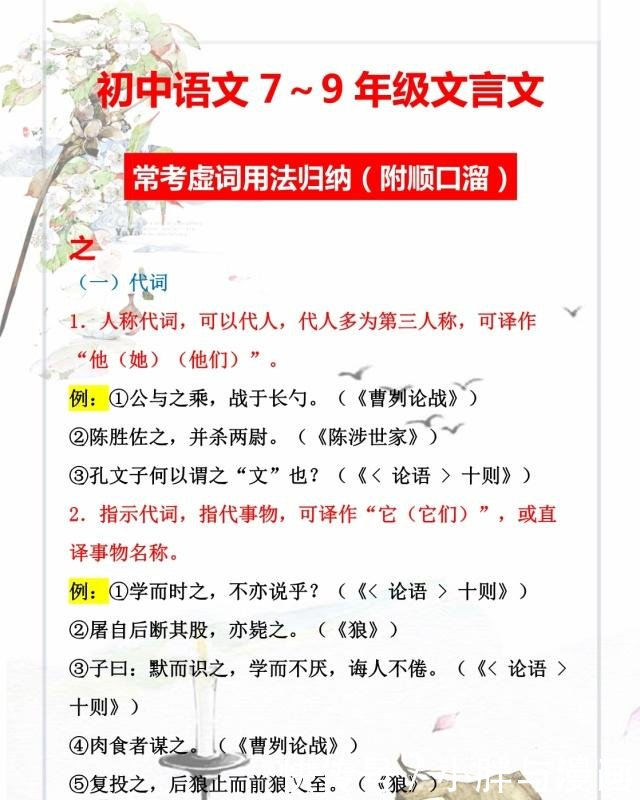 初中语文7~9作文文言文常考初中用法归纳(附顺一年级虚词张纸的v初中图片