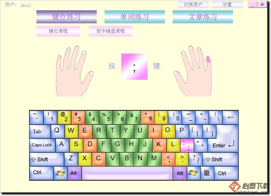 拼音打字指法练习_360百科