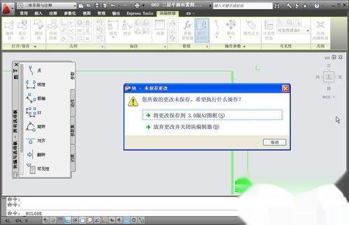 CAD中修改图块?cad怎么调动态栏图片