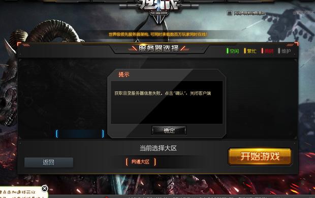 逆战登陆游戏获取服务器目录失败