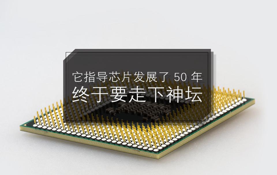 它指导芯片发展 50 年,终于要走下神坛