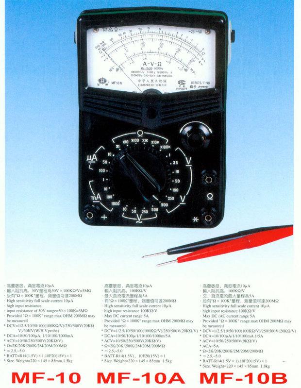 上海第四电表厂星牌mf10万用表电池是多少伏