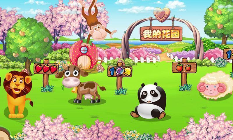 宝宝学数学-儿童教育游戏