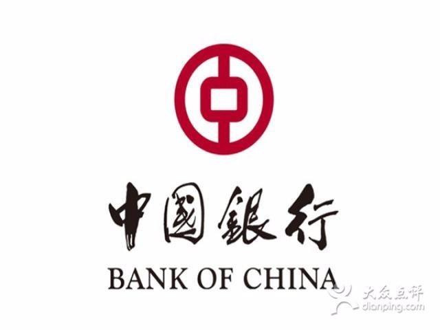 中国银行长沙蔡锷支行铁道学院支行,请回答人民十个问题!!!