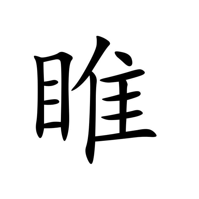 部首 广 笔画数 13