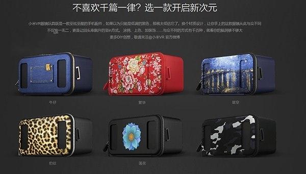 小米VR眼镜特别版今日首发