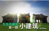 东亚风古建筑教学第一期——小建筑.jpg