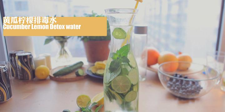 黄瓜柠檬排毒水「厨娘物语」