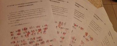 天津一垃圾焚烧厂遭村民抵制 环保局拒公开信息