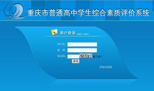 重庆十一中综合素质_重庆市高中学生综合素质评价系统学籍号怎么改?
