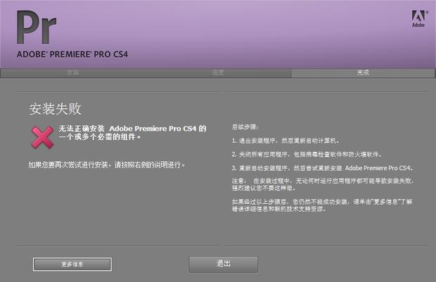 premiere pro cs4安装问题.急