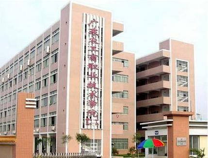 广东农工商职业学院