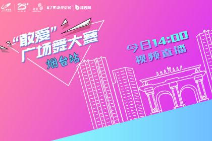 """""""敢爱就行动 舞动新生活""""广场舞大赛-烟台站"""