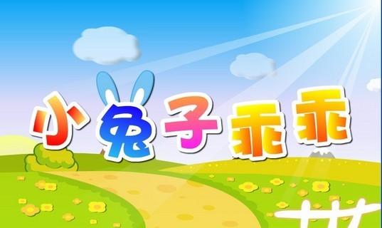 学习 作者:来自互联网 小兔子乖乖是一首深爱广大儿童喜爱的古老童话