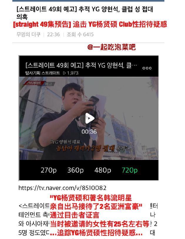 网友翻译韩媒报道