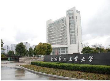 上海第二工业大学教务处 上海第二工业大学教务处电话