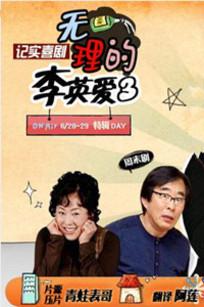无理的李英爱 系列3