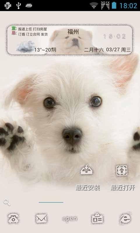 可爱狗狗主题桌面_360手机助手