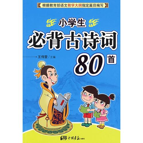 4k纸寒假手抄报-小学生必背古诗词80首 详情